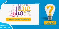 موعد صلاة عيد الفطر في جدة 1442 – 2021
