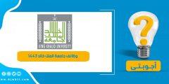 رابط التقديم على وظائف جامعة الملك خالد 1443 بمختلف التخصصات