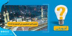 تصريح الحج للمقيمين في السعودية 1442