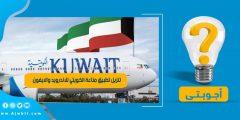 تنزيل تطبيق مناعة الكويتي للاندرويد والايفون