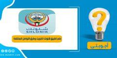 رقم تطبيق شلونك الكويت وطرق التواصل المختلفة