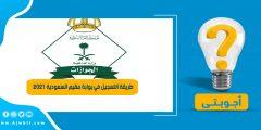 طريقة التسجيل في بوابة مقيم السعودية 2021
