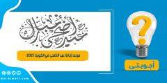 موعد إجازة عيد الأضحى في الكويت 2021 القطاع العام والخاص