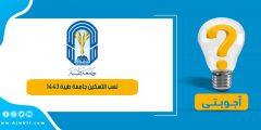 نسب التسكين جامعة طيبة 1443 وشروط التسكين