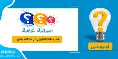 نسب عائلة الشبيبي في سلطنة عمان