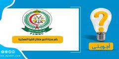 رقم مدينة الامير سلطان الطبية العسكرية