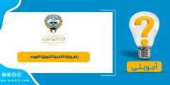 رقم وزارة الخارجية الكويتية الموحد