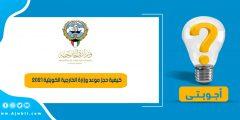 كيفية حجز موعد وزارة الخارجية الكويتية 2021