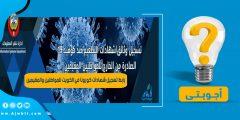رابط تسجيل شهادات تطعيم كورونا في الكويت للمواطنين والمقيمين