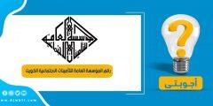 رقم المؤسسة العامة للتأمينات الاجتماعية الكويت الموحد المجاني