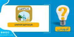 رقم بلدية الكويت الخط الساخن