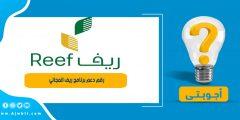 رقم دعم برنامج ريف المجاني وطرق التسجيل والتواصل