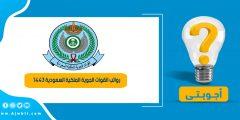 رواتب القوات الجوية الملكية السعودية 1443 مع البدلات