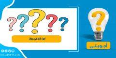 أصل الزط في عمان