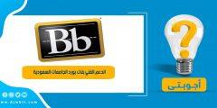 الدعم الفني بلاك بورد الجامعات السعودية