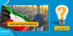 تطبيق سهل الحكومي الكويت للاندرويد والايفون