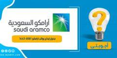 جدول إيداع رواتب ارامكو 2021 – 1443 وقيمة رواتب أرامكو