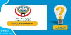 كيفية حجز موعد مستوصف صحي في الكويت