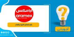 رقم ارامكس الكويت واتساب