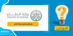 رقم التجنيد الموحد وزارة الدفاع