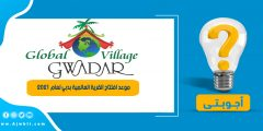 موعد افتتاح القرية العالمية بدبي لعام 2021