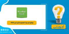 رابط موقع نمبر بوك السعودية أون لاين 2022 .. نمبر بوك للايفون بدون تحميل