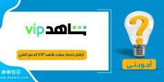 أرقام خدمة عملاء شاهد VIP المجاني الدعم الفني لمنصة شاهد ام بي سي