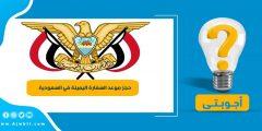 حجز موعد السفارة اليمينة في السعودية