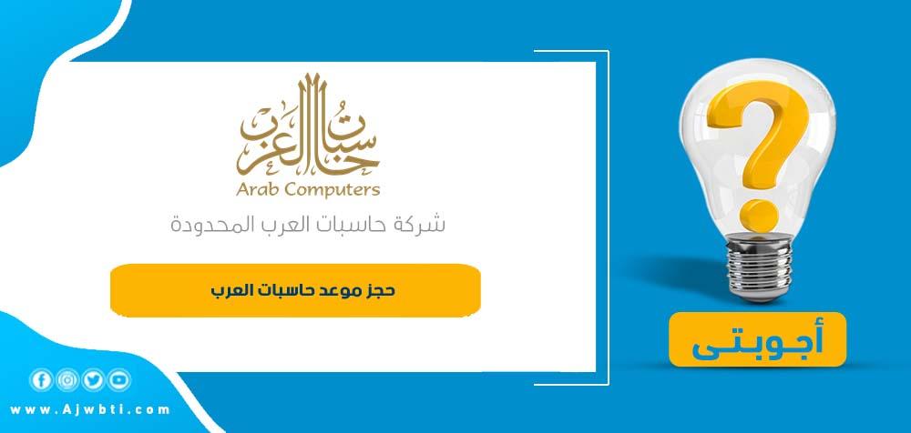 حجز موعد حاسبات العرب