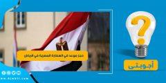 كيفية حجز موعد في السفارة المصرية في الرياض