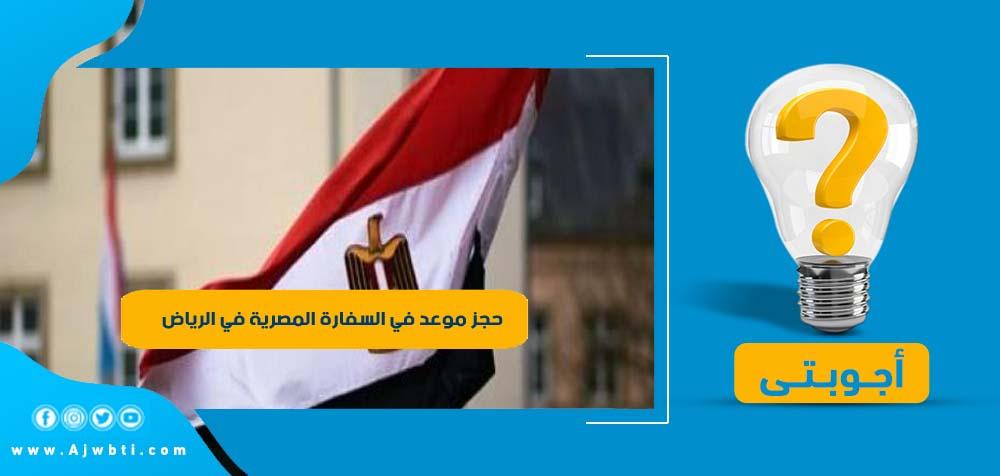 حجز موعد في السفارة المصرية في الرياض
