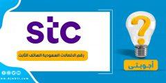 رقم الاتصالات السعودية الهاتف الثابت
