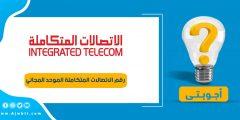 رقم الاتصالات المتكاملة الموحد المجاني