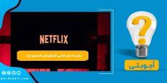 رقم الدعم الفني لنتفليكس السعودية وطرق التواصل مع netflix