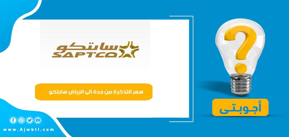 سعر التذكرة من جدة الى الرياض سابتكو
