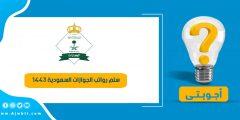 سلم رواتب الجوازات السعودية 1443 – راتب جندي الجوازات 1443