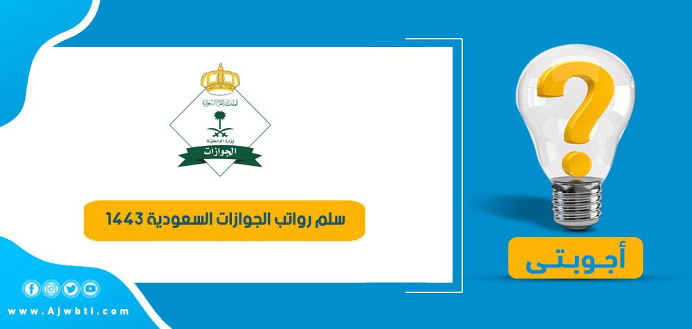 سلم رواتب الجوازات السعودية 1443
