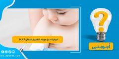 كيفية حجز موعد تطعيم اطفال 1443