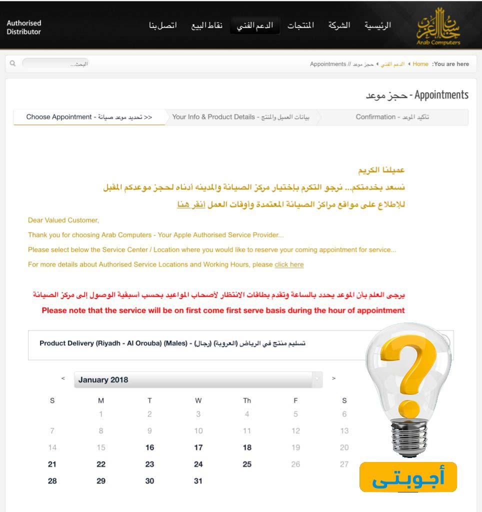 كيفية حجز موعد حاسبات العرب كافة الفروع